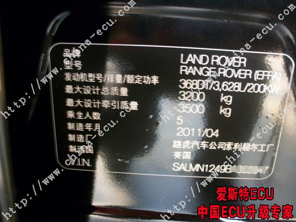 下面是揽胜3.6tdv8的出厂铭牌,上面记录